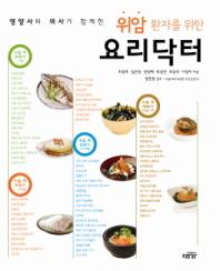 위암 환자를 위한 요리닥터(영양사와 의사가 함께한)