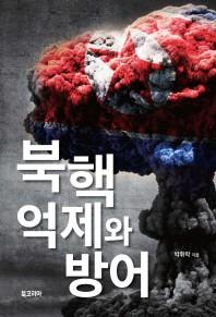 북핵 억제와 방어