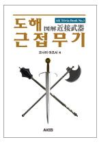 도해 근접무기(AK Trivia Book(에이케이 트리비아 북) 1)