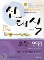초등면접: 영어면접 및 수업실연(교원임용 전문직 대비)(2012)(신태식)