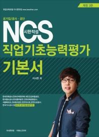 NCS 직업기초능력평가 기본서(시한적성)(개정판 3판)