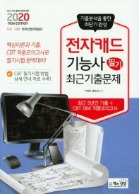 전자캐드기능사 필기 최근기출문제(2020)