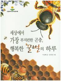 세상에서 가장 부지런한 곤충  행복한 꿀벌의 하루
