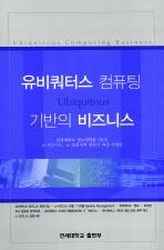 유비쿼터스 컴퓨팅 기반의 비즈니스