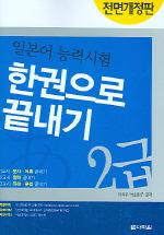 일본어 능력시험 2급 한권으로 끝내기(TAPE2개포함)