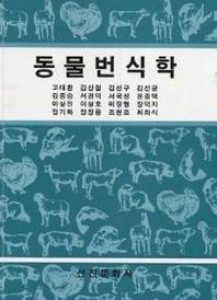 동물번식학