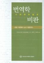 번역학 비판