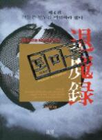 퇴마록 4(세계편) 초판(1994년)