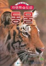 동물(자연학습도감)