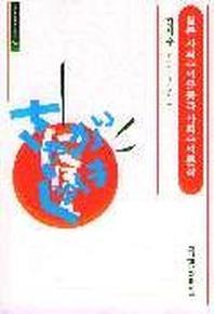 일본 사회주의 운동과 사회주의 문학(인문사회과학총서 14)