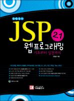 JSP 2 1 웹 프로그래밍 기초부터 실전까지(CD1장포함)