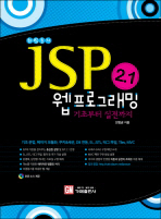 JSP 2 1 웹 프로그래밍 기초부터 실전까지