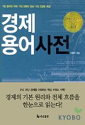 경제용어사전(신)(2004년판)(6판)