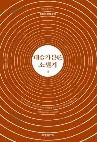 대승기신론 소 별기(하)(원효전서 번역총서 2)