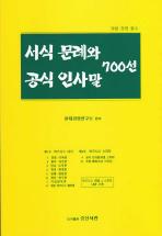 서식문례와 공식인사말 700선 (무료배송)