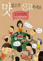 맛없으면 신고하세요 (홍신애닷컴)