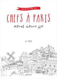 파리에는 요리사가 있다