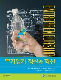 기업가정신과 혁신(4판)