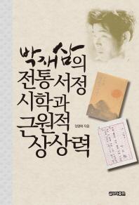 박재삼의 전통서정 시학과 근원적 상상력