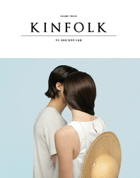 Ų��ũ(Kinfolk) Vol.12