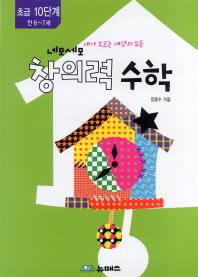 창의력 수학 초급 10단계(2012)(네모세모)
