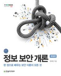 정보 보안 개론(개정판)(IT Cookbook 한빛 교재 시리즈 151)