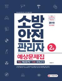 소방안전관리자 2급 예상문제집(2019)(개정판)