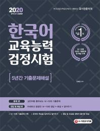 한국어교육능력검정시험 5년간 기출문제해설(2020)