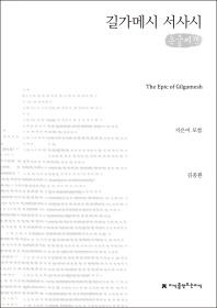 길가메시 서사시(큰글씨책)(지식을만드는지식 시선집)