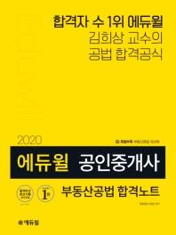 부동산공법 합격노트(공인중개사)(2020)(에듀윌)