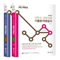 과학과 중등임용 기출분석해설서(ALL PASS)(개정판 5판)(전2권)