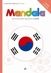 만다라(Mandala). 9: 세계 여행(Coloring Activity 21)