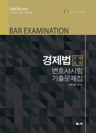 경제법 선택과목 변호사시험 기출문제집(2018)(Union)(4판)
