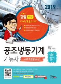 공조냉동기계기능사 실전필기(2019)