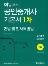 민법 및 민사특별법(공인중개사 기본서 1차)(2017)(에듀프로)(개정판)