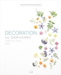 데커레이션 바이 가루하루(DECORATION by GARUHARU)(가루하루 마스터 북 시리즈 3)(양장본 HardCover)