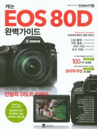 캐논 EOS 80D 완벽가이드