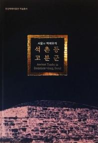 서울의 백제 유적 석촌동 고분군(한성백제박물관 학술총서)(양장본 HardCover)
