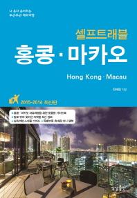 홍콩 마카오 셀프트래블(2015-2016)