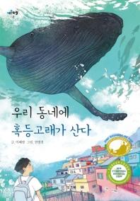 우리 동네에 혹등고래가 산다(키큰하늘 2)