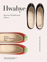 화혜(Hwahye)(영문판)(Korean Craft & Design Resource Book 17)