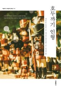 호두까기 인형(더클래식 세계문학 컬렉션 112)