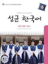 성균 한국어. 6: 어휘 문법 기능. 1
