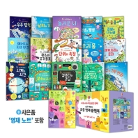 초등영재플랩북 시리즈 세트(전15권)