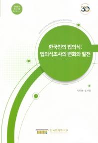 한국인의 법의식: 법의식조사의 변화와 발전(입법평가 연구사업 20-14-1-1)
