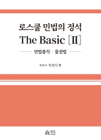 로스쿨 민법의 정석 The Basic. 2: 민법총칙ㆍ물권법(양장본 HardCover)