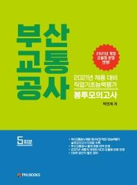 부산교통공사 직업기초능력평가 봉투모의고사(2021)