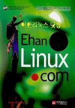이한리눅스 닷컴 (CD있음)