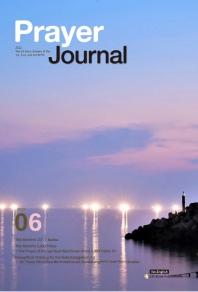 Prayer Journal(기도수첩)(영문판)(6월호)