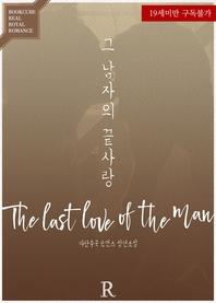 [세트] 그 남자의 끝사랑 (전2권/완결)